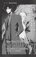 Heart of Freaks