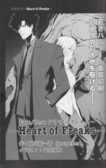 Heart of Freaks