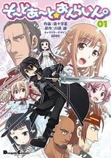 Sword Art☆Online.
