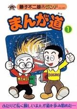 Manga Michi