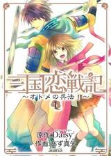 Sangoku Rensenki: Otome no Heihou!
