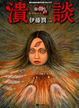 Shin Yami no Koe: Kaidan