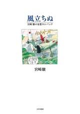 Kaze Tachinu: Miyazaki Hayao no Mousou Comeback