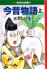 Konjaku Monogatari