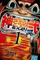 Kamisama no Iutoori 2