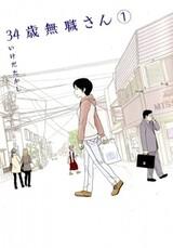 34-sai Mushoku-san