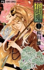Hanamachi Oni