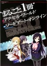 Sword Art Online: Celeste no Yousei