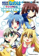 Mahou Shoujo Lyrical Nanoha: Material Musume. - Innocent