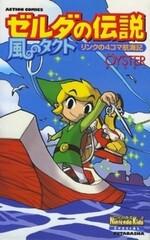 Zelda no Densetsu: Kaze no Tact - Link no 4-koma Koukaiki