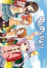 Non Non Biyori Koushiki Anthology