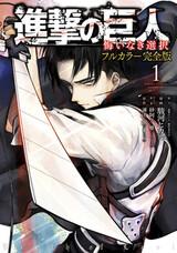 Shingeki no Kyojin: Kuinaki Sentaku - Prologue