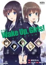 Gekijouban Wake Up, Girls!: Shichinin no Idol