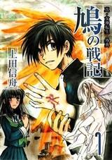Shin Megami Tensei Gaiten: Hato no Senki