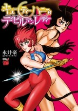 Cutie Honey Tai Devilman Lady