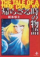 Kaerazaru Toki no Monogatari