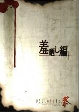 Higurashi no Naku Koro ni Matsuri: Hajisarashi-hen