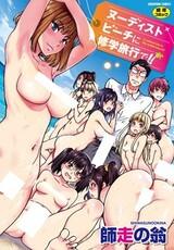 Nudist Beach ni Shuugaku Ryokou de!!