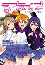 Love Live! School Idol Diary