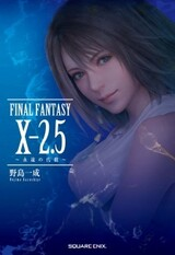 Final Fantasy X-2.5: Eien no Daishou