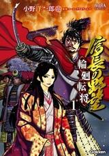 Nobunaga no Yabou: Rinne Tenshou
