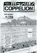 Coppelion Site Story