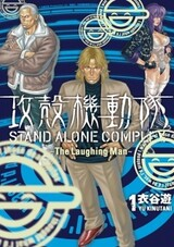Koukaku Kidoutai: Stand Alone Complex - The Laughing Man