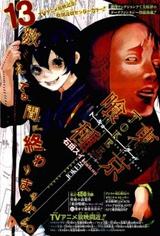 """Tokyo Ghoul: """"Joker"""""""