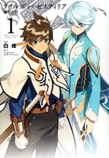 Tales of Zestiria: Michibiki no Toki