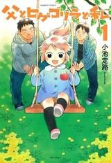 Chichi to Hige-Gorilla to Watashi