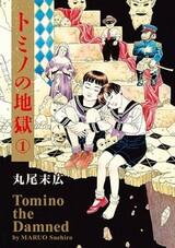 Tomino no Jigoku