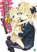 Boku wa Tomodachi ga Sukunai: Connect