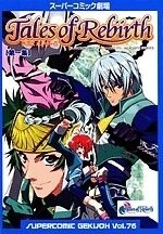 Super Comic Gekijou: Tales of Rebirth
