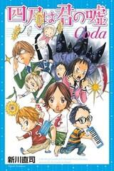 Shigatsu wa Kimi no Uso: Coda