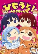Himouto! Umaru-chan'S