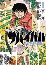Survival: Shounen S no Kiroku