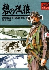 Ao no Korou: Japanese Interceptors 1945
