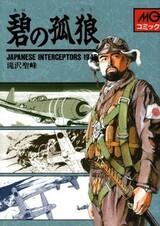 Ao no Korou: Japanese Interceptors 1945