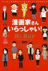 Mangaka-san Irasshai! R's Bar: Mangaka no Atsumaru Mise