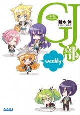 GJ-bu Weekly