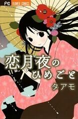 Koi Tsukiyo no Himegoto