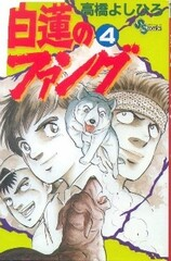 Byakuren no Fang