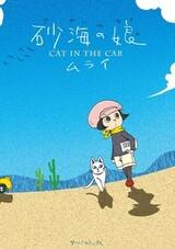 Sakai no Musume: Cat in the Car