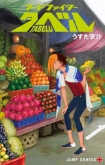 Food Fighter Tabelu