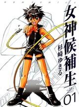 Megami Kouhosei