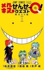 Koro-sensei Q!