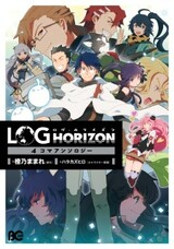 Log Horizon 4-koma Anthology