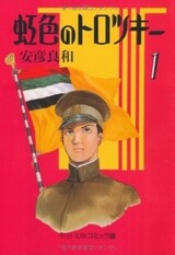 Nijiiro no Trotsky