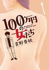 100-manen no Onna-tachi