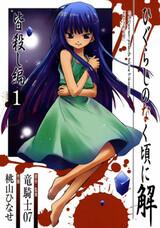 Higurashi no Naku Koro ni Kai: Minagoroshi-hen